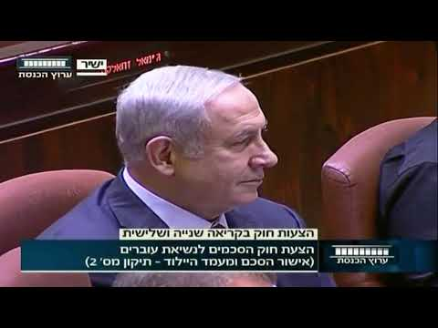 The Knesset plenum after Netanyahu votes against bill allowing surrogacy birth for gay men