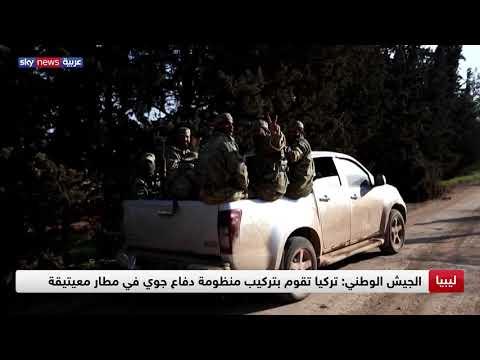 تركيا ترسل آلاف المرتزقة من السوريين للقتال في ليبيا  - نشر قبل 2 ساعة