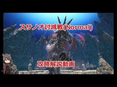 FF14 スサノオ討滅戦(Normal)攻略解説動画【BGMonly】