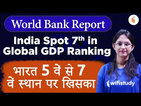 India Slips 7th Largest Economy in 2018: World Bank Report | India Spot 7th in Global GDP Ranking