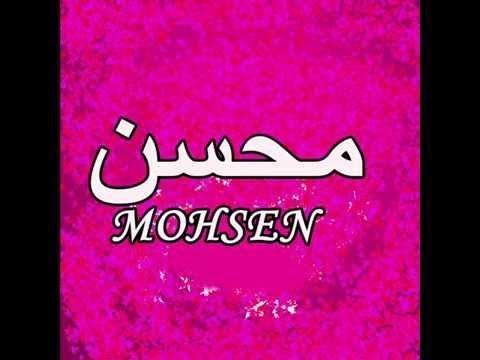 معنى اسم محسن Youtube