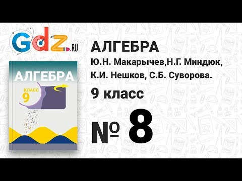 Алгебра 9 класс Ю.Н. Макарычев ГДЗ Решебник