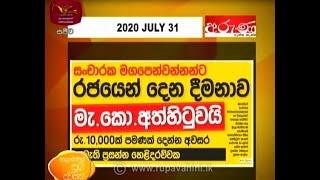 Ayubowan Suba Dawasak   Paththara    2020 -07- 31 Rupavahini Thumbnail