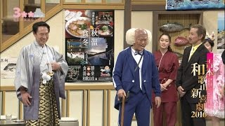 【吉本和歌山新喜劇2016】 徳川吉宗公将軍就任300年記念事業の一環とし...