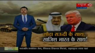 Trump Turns Politically Correct in Saudi Arabia