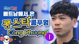 [선수다Q] 베트남에서 온 '콩스타' 콩푸엉  Công Phượng 1탄!