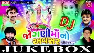D J Joganee Maa No Avsar Part-1 | Jignesh Kaviraj | Rakesh Barot | Gaman Santhal