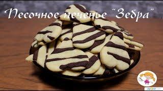"""Песочное печенье """"Зебра"""" - очень вкусное и необычное печенье"""