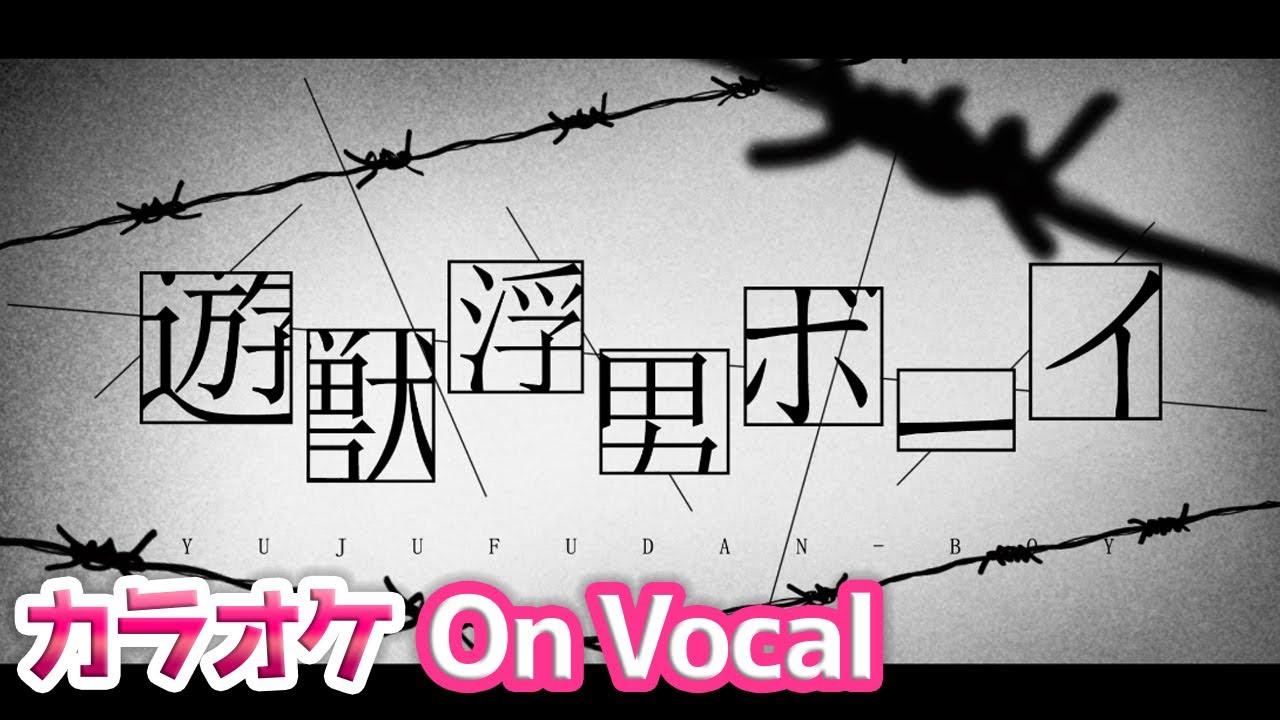 【カラオケ】遊獣浮男ボーイ / さとみ×ころん【On Vocal】