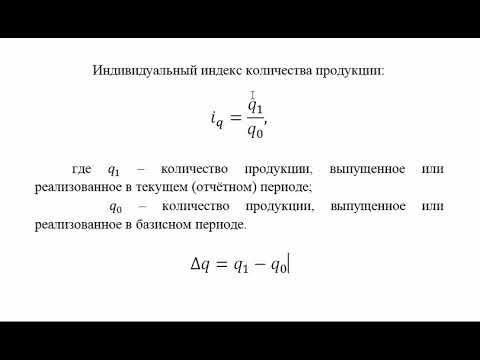 Индивидуальные и общие индексы