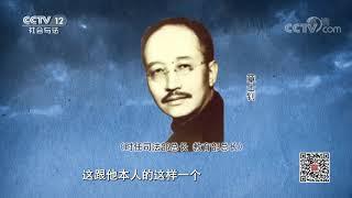 《法律讲堂(文史版)》 20191225 鲁迅状告教育部(三)险中取胜| CCTV社会与法