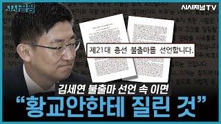 """김세연 불출마 선언 속 이면…이준석""""황교안한테 질린 것"""""""