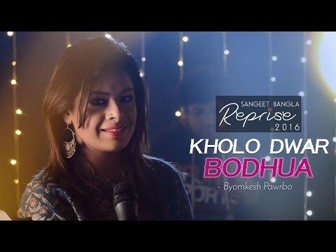 Kholo Dwar Bodhua ( Reprise ) | Byomkesh Pawrbo Movie 2016 | Iman Chakraborty | Latest Bengali Song