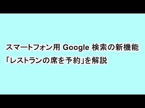 スマートフォン用 Google 検索の新機能「レストランの席を予約」を解説