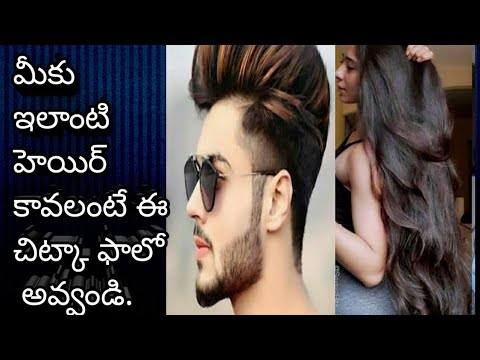 Hair Smoothening homemade mask for naturally Beautiful hair just in 3 minutes | Like Telugu TV