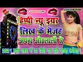 Happy New Year  Dj Remix Song  New Year Dj Song  Bhojpuri Hit Song  Mp3 - Mp4 Download