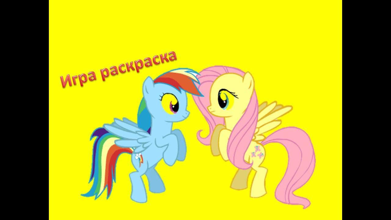 My Little Pony игра раскраска для детей пинки пай радуга искорка эпплджек