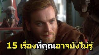 Star Wars (Obi-Wan Kenobi) : 15 เรื่องที่คุณอาจยังไม่รู้