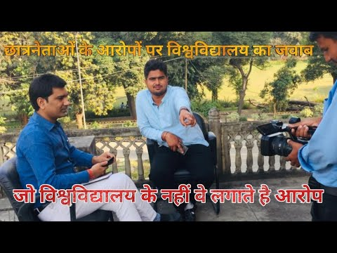 Dr. Chitranjan Kumar Singh: (PRO AU) ने समस्याओं के लिये किसे बताया जिम्मेदार? Allahabad University