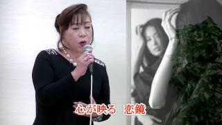 長浜有美 - 恋鏡