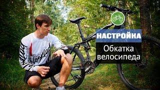 как обкатать новый велосипед // Что делать после покупки?