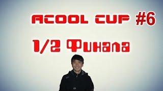 FIFA 14 acoolcup #6 - 1/2 Финала