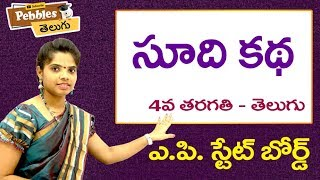 Sudhi katha (Full Lesson) 4th Class Telugu Video Lessons & Rhymes |  A.P Telugu