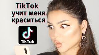 макияж ТОЛЬКО ЛАЙФХАКАМИ из ТИК ТОК