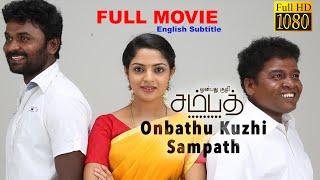 Onbathu Kuzhi Sampath Latest Tamil Romantic Full HD Movie| Nikila |MSK Movies/Malay/English subtitle