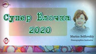 Супер Ёлочка 2020
