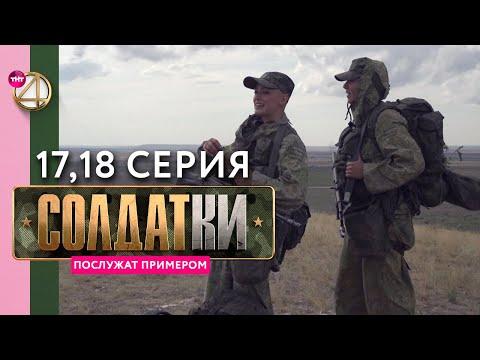 Солдатки, 1 сезон, 17 и 18 серия