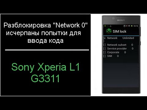 Разблокировка Sony Xperia L1 G3311 без попыток на ввод кода!