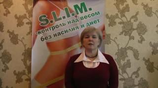 S.L.I.M. Как правильно применять для похудения.