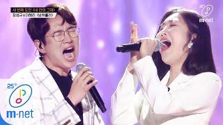 [ENG] Wanna be Singers [8회] ♬넘쳐흘러 - 장성규X이해리 (원곡  엠씨더맥스)ㅣ3차 도전 무대 200410 EP.8