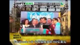 CQTV:Facebook上市 扎克伯格身价192亿美元