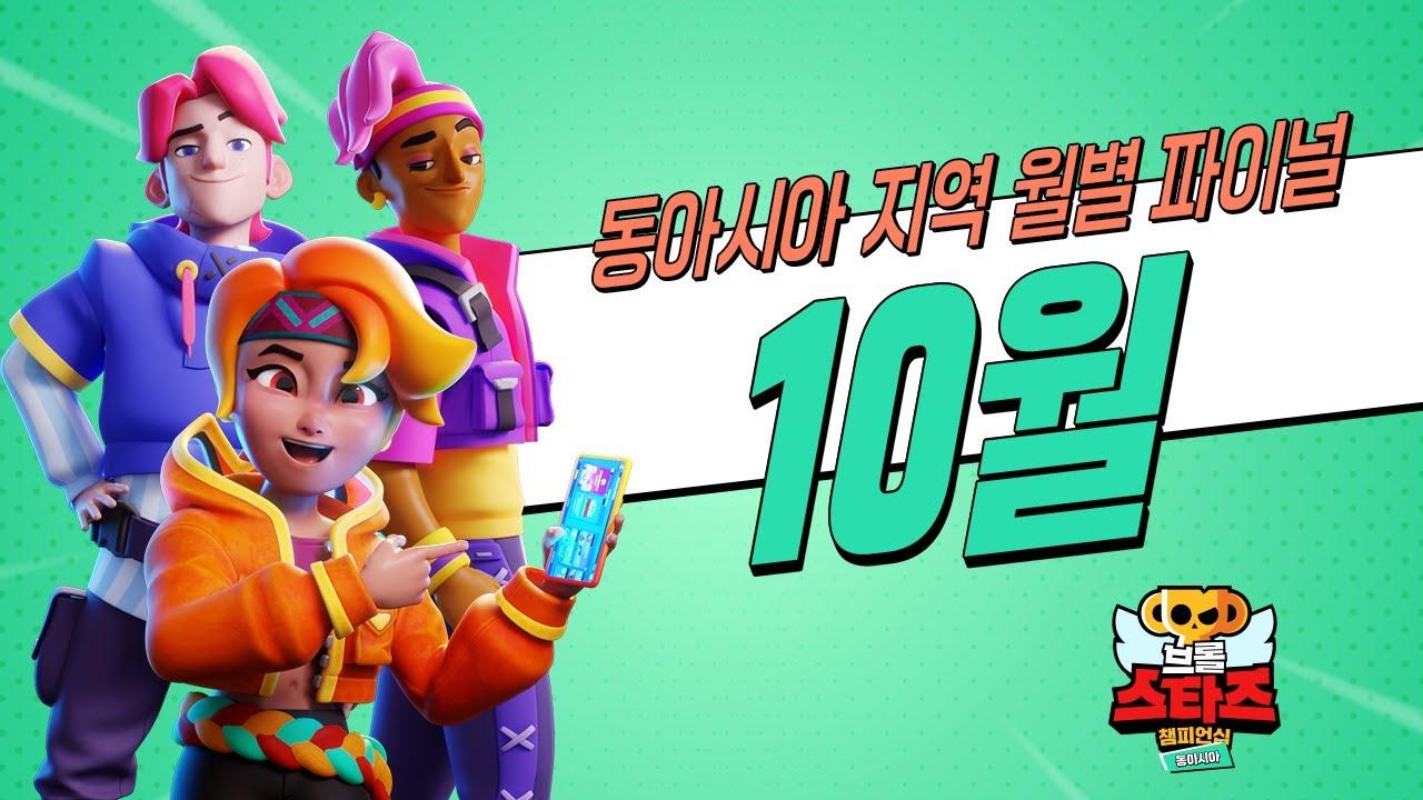 2021 브롤스타즈 챔피언십 - 10월 월별 파이널(동아시아)