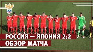 Россия — Япония — 2:2. Обзор матча   РФС ТВ