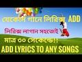 How to Listen any Music With Lyrics in Android Offline যেকোন গান লিরিক্সসহ শুনুন Easy Tube