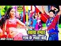 Video- #Aarkesta Star Alwela Ashok नया हिट Bhojpuri गाना 2020 | #Saiya Hamar Nach Ke Lawanda Bare