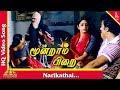 Narikathai Video Song |Moondram Pirai Tamil Movie Songs | Kamal Hassan| Sri Devi| Pyramid Music
