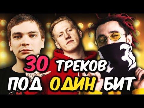 🔥30 ТРЕКОВ ПОД ОДИН БИТ 140 BPM Соня Мармеладова, DK, GONEFludd, KONSTRUKT