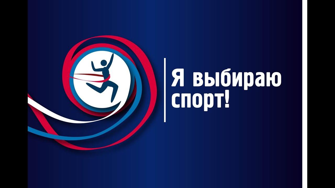 """Фильм """"Я выбираю спорт!"""" - YouTube"""