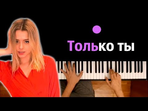 GAVRILINA - Только ты ● караоке | PIANO_KARAOKE ● ᴴᴰ + НОТЫ & MIDI