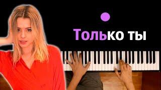GAVRILINA - Только ты ● караоке | PIANO_KARAOKE ● ᴴᴰ + НОТЫ & MIDI видео