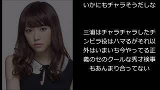 『関連動画』 桐谷美玲と結婚!?三浦翔平の学歴と歴代彼女がヤバすぎる!!...