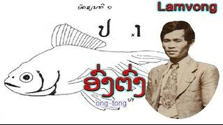 ອົ່ງຕົ່ງ  -  ຮ້ອງໂດຍ :  ຄຳຕຸ່ນ ວົງສະນິດ  -  Khamtoun VONGSANITH (VO) ເພັງລາວ ເພງລາວ เพลงลาว lao song