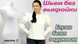 Как сшить белую блузку без выкройки? Часть 1, блуза с кружевом(Видео кроя блузки без выкройки, темы в этом видео: - как кроить блузку или кофточку с кружевом - как шить рука..., 2017-03-09T21:42:02.000Z)