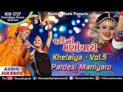 khelaiya-vol.-5-|-pardesi-maniyaro-|-પરદેસી-મણીયારાે-|-jukebox-|-non-stop-dandiya-raas-garba-songs
