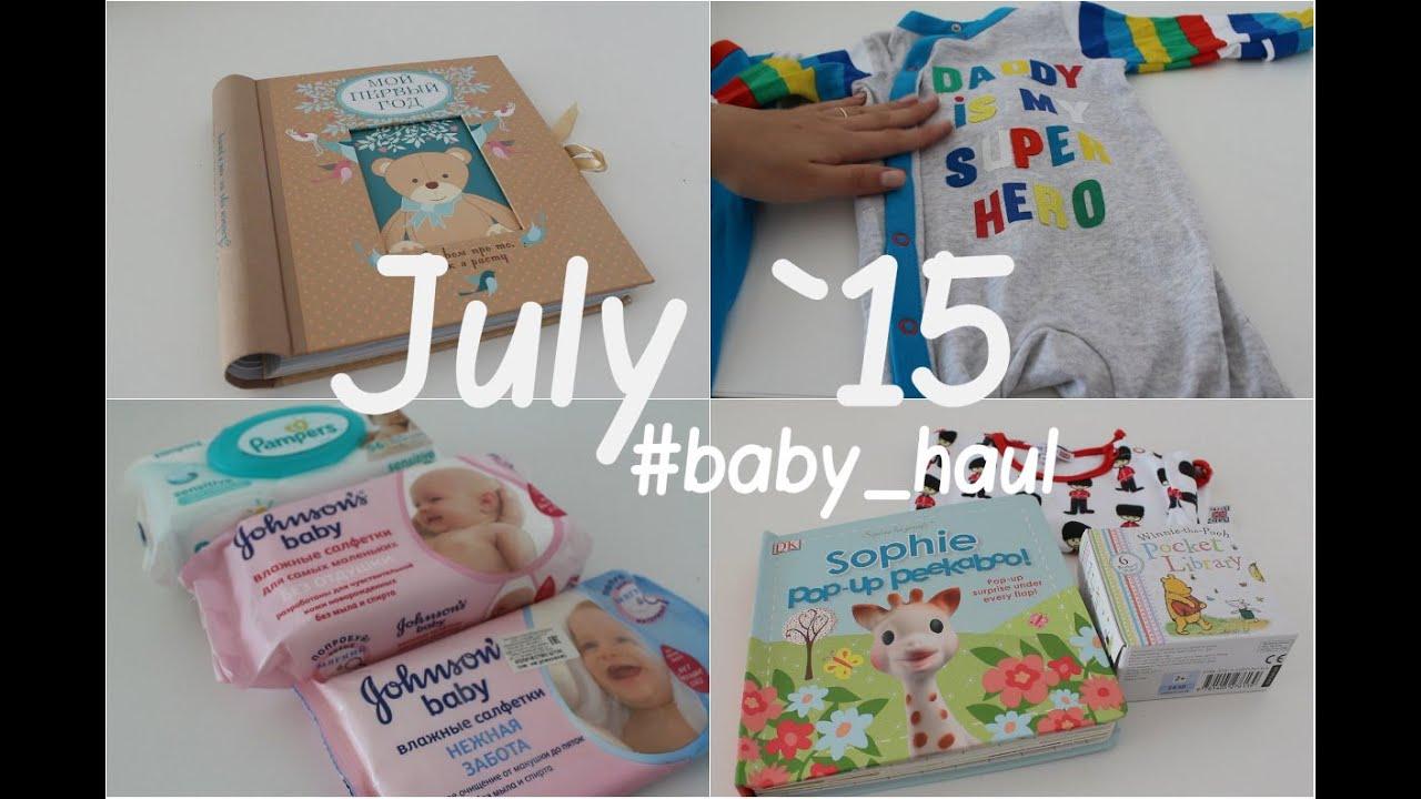 Покупки и подарки для НОВОРОЖДЕННОГО  / Июль #baby_haul