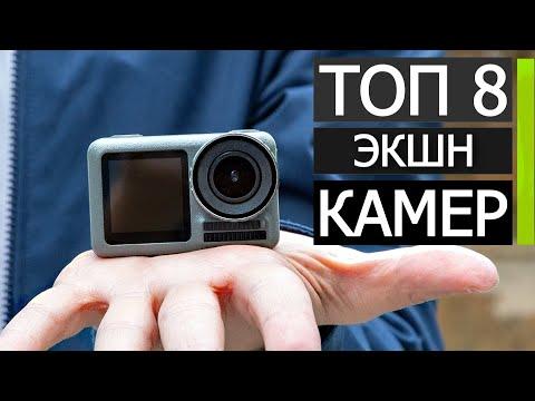 Какую Экшн Камеру Купить в 2020 году? Лучшая Экшен Камера с Алиэкспресс! Топ Бюджетных Екшн Камер 4К